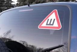 дорожный знак шипы
