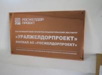 таблички на дверь с названием организации