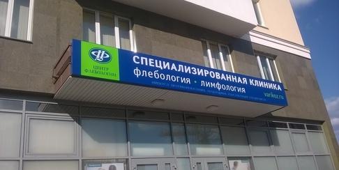 Наружная реклама - Вывески в Екатеринбурге