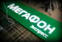Световые короба из композитного материала, Мегафон