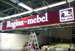 Световые короба из композита, Regina-mebel