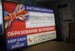 Алюминиевые световые короба, Языковой тренинг-центр