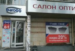 Изготовление лайтбоксов, Очкофф