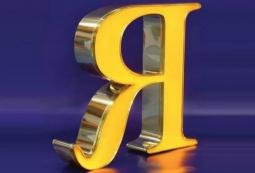 Объемные несветовые буквы без подсветки, фото 9