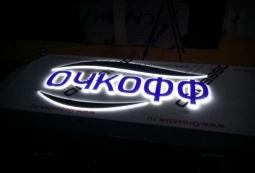 Объемные буквы Очкофф в темноте