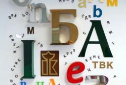 Несветовые буквы из акрила, фото 2