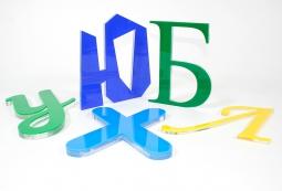 Несветовые буквы из акрила, фото 3