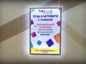 Световые панели лайтикс, ТРЦ