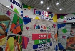 Несветовые объемные буквы Fun Jump