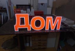 Объемные световые буквы ДОМ в темноте