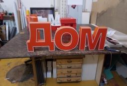 Объемные буквы со световым лицом ДОМ при дневном свете