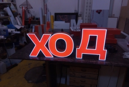 Объемные буквы со световым лицом ХОД в темноте