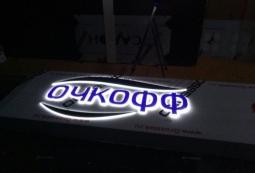 Вывески со светодиодами, салон оптики Очкофф