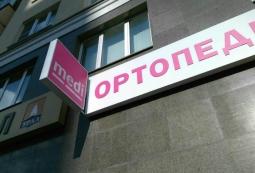 Световые панель-кронштейны, Ортопед
