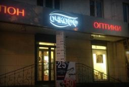 Световые вывески, салон оптики Очкофф