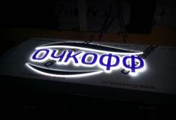 Световые вывески, Очкофф
