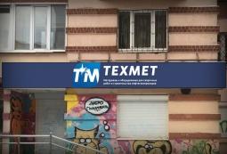 Изготовление рекламных вывесок, ТехМет